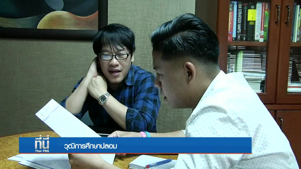 ที่นี่ Thai PBS - ประเด็นข่าว (12 ก.ค. 59)