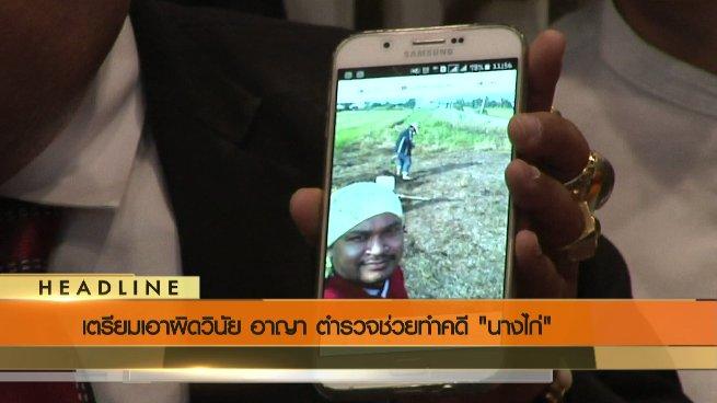 ข่าวค่ำ มิติใหม่ทั่วไทย - ประเด็นข่าว (10 ก.ค. 59)