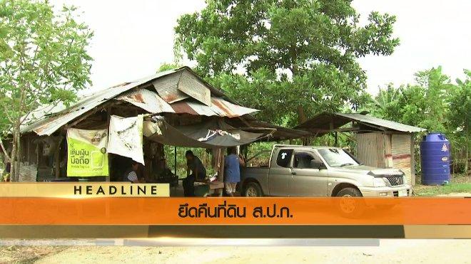 ข่าวค่ำ มิติใหม่ทั่วไทย - ประเด็นข่าว (9 ก.ค. 59)