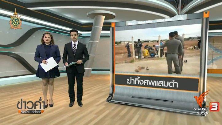 ข่าวค่ำ มิติใหม่ทั่วไทย - ประเด็นข่าว (8 ก.ค. 59)