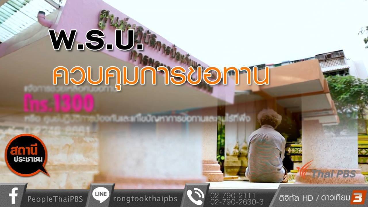 สถานีประชาชน - บังคับใช้ พ.ร.บ.ควบคุมการขอทาน พ.ศ. 2559