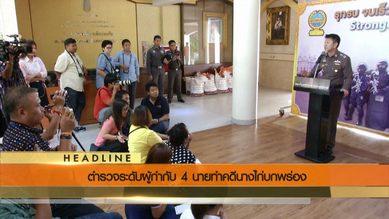 ข่าวค่ำ มิติใหม่ทั่วไทย - ประเด็นข่าว (14 ก.ค. 59)