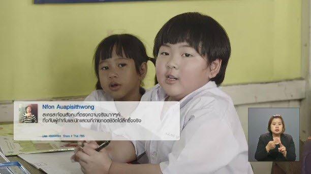 เปิดบ้าน Thai PBS - พื้นที่รายการเด็ก เยาวชน และครอบครัว