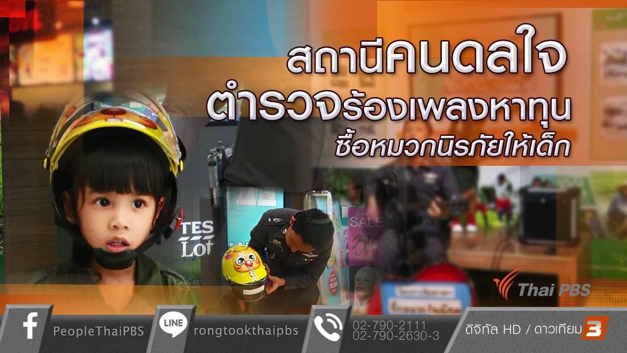 สถานีประชาชน - สถานีคนดลใจ : ตำรวจหาทุนซื้อหมวกนิรภัยให้เด็ก