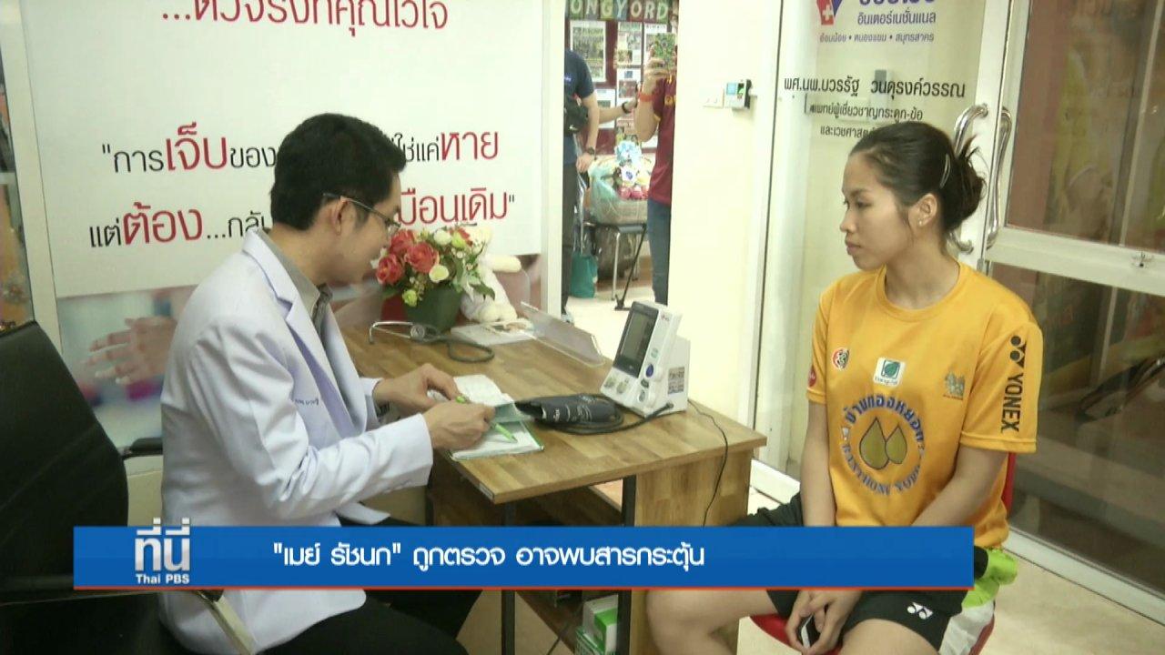 ที่นี่ Thai PBS - ประเด็นข่าว (13 ก.ค. 59)