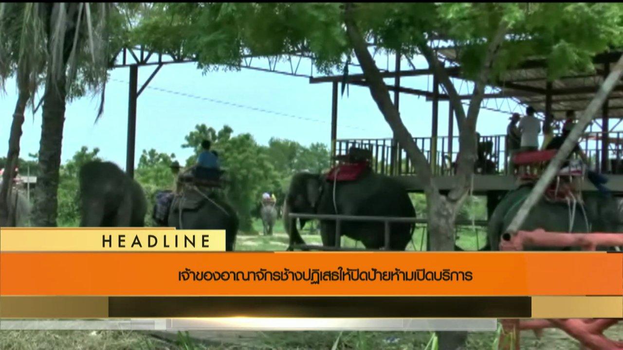 ข่าวค่ำ มิติใหม่ทั่วไทย - ประเด็นข่าว (17 ก.ค. 59)