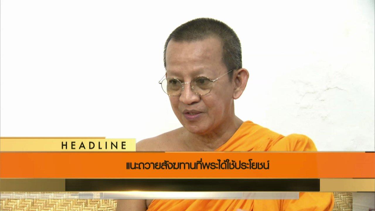 ข่าวค่ำ มิติใหม่ทั่วไทย - ประเด็นข่าว (18 ก.ค. 59)