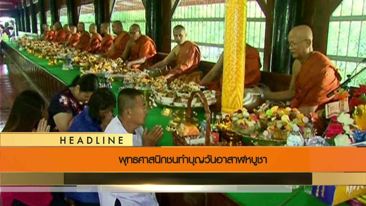 ข่าวค่ำ มิติใหม่ทั่วไทย - ประเด็นข่าว (19 ก.ค. 59)