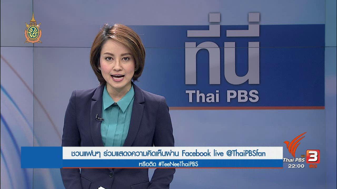 ที่นี่ Thai PBS - ประเด็นข่าว (19 ก.ค. 59)