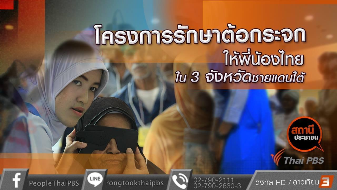 สถานีประชาชน - โครงการรักษาต้อกระจกให้พี่น้องไทยใน 3 จังหวัดชายแดนใต้