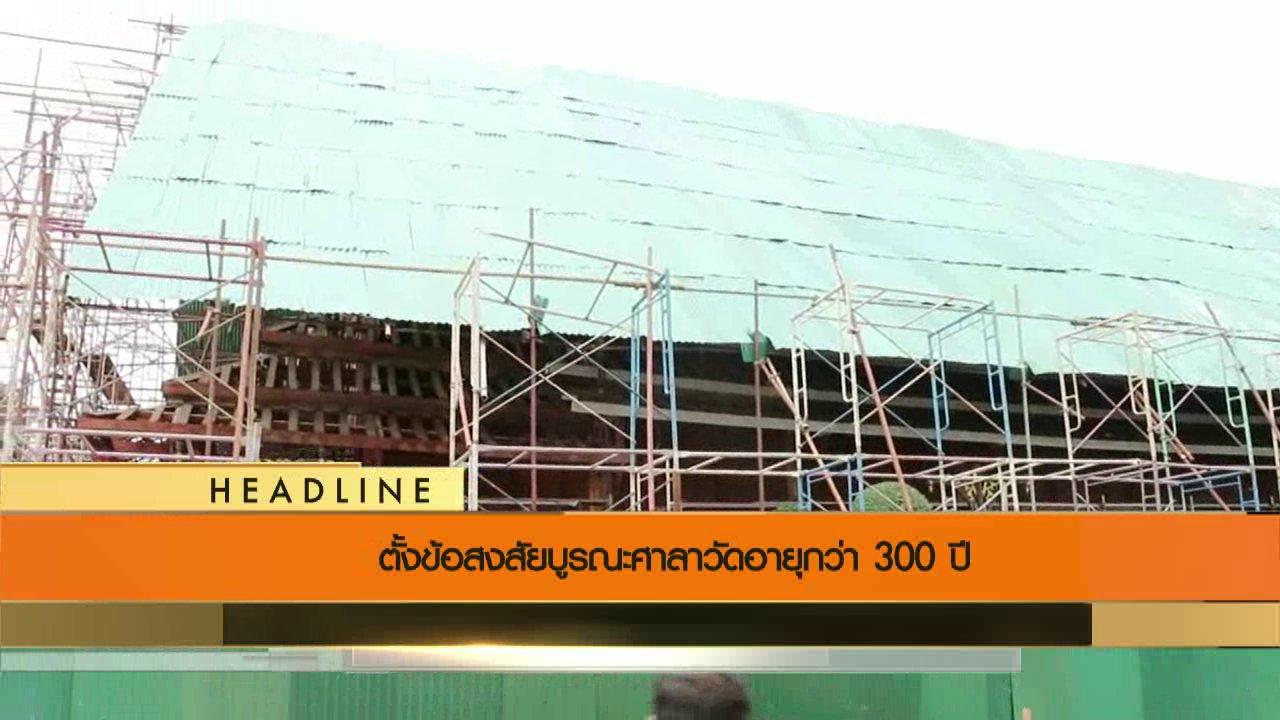ข่าวค่ำ มิติใหม่ทั่วไทย - ประเด็นข่าว (21 ก.ค. 59)