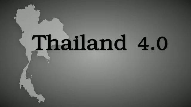 พลิกปมข่าว - Thailand 4.0