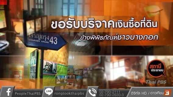 สถานีประชาชน - ขอรับบริจาคเงินซื้อที่ดินข้างพิพิธภัณฑ์ชาวบางกอก