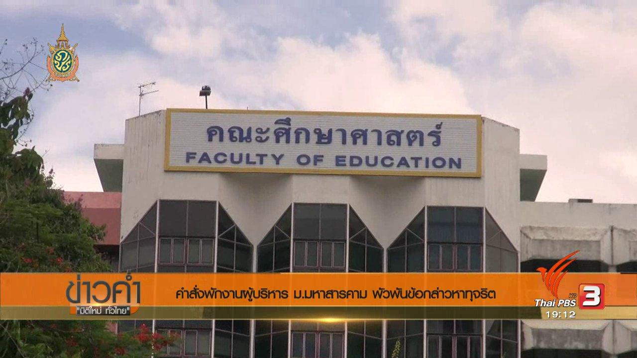 ข่าวค่ำ มิติใหม่ทั่วไทย - ประเด็นข่าว (23 ก.ค. 59)