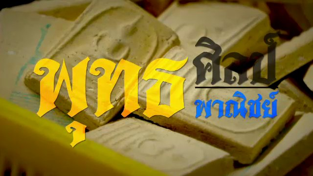 พลิกปมข่าว - พุทธศิลป์ พุทธพาณิชย์