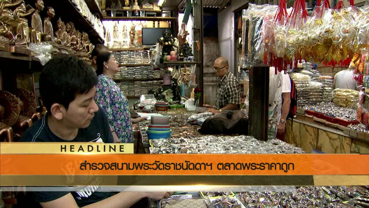 ข่าวค่ำ มิติใหม่ทั่วไทย - ประเด็นข่าว (25 ก.ค. 59)