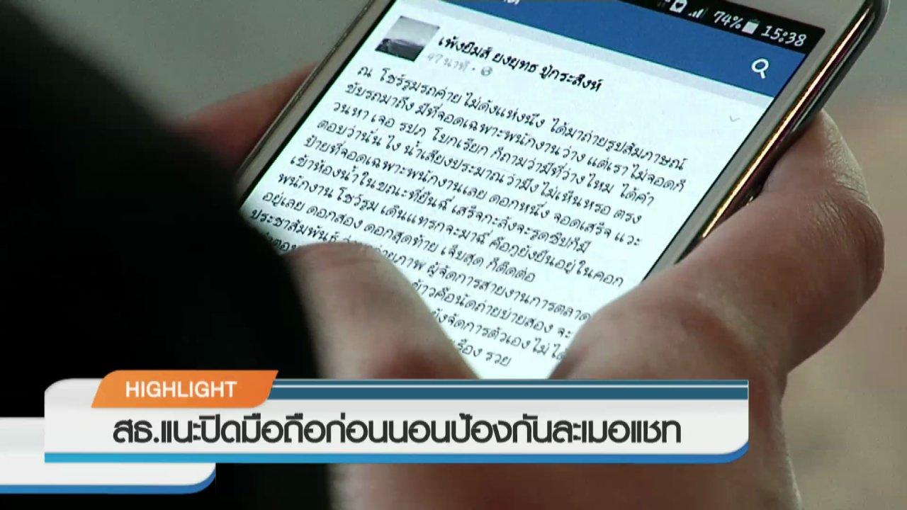 วันใหม่  ไทยพีบีเอส - ประเด็นข่าว (25 ก.ค. 59)