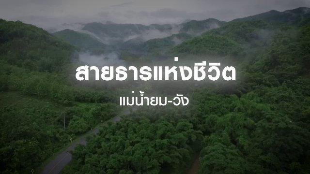 รู้สู้ภัยพิบัติ - สายธารแห่งชีวิต แม่น้ำยม-วัง