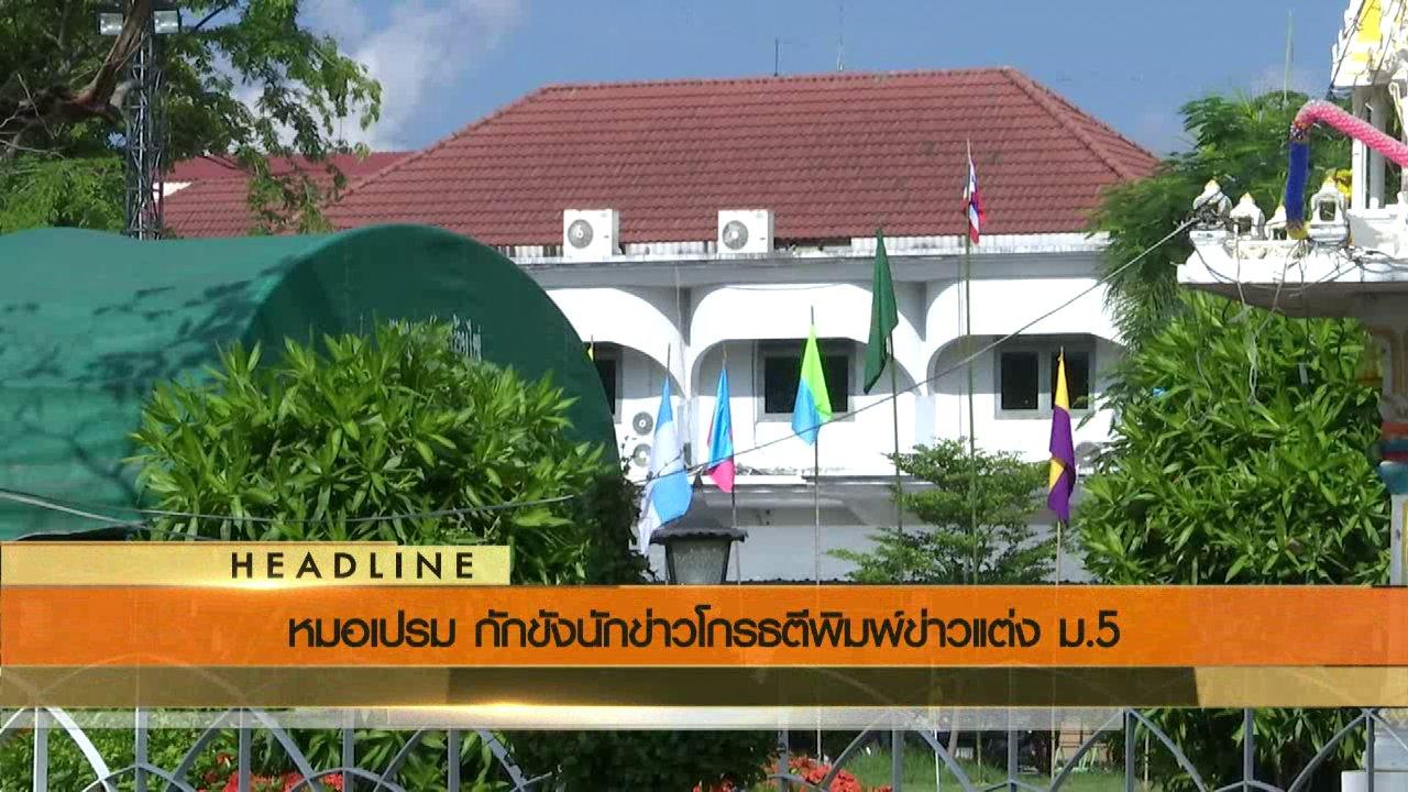 ข่าวค่ำ มิติใหม่ทั่วไทย - ประเด็นข่าว (26 ก.ค. 59)