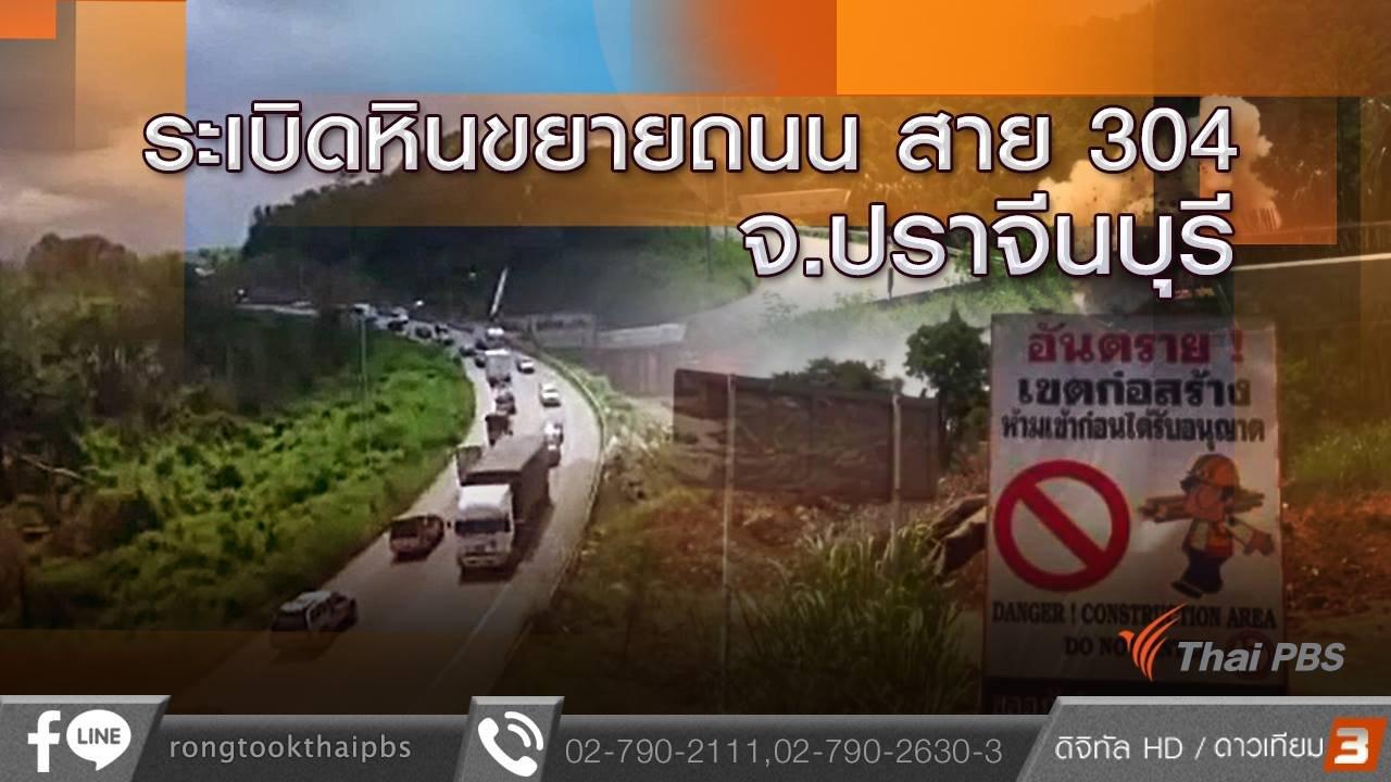 สถานีประชาชน - ระเบิดหินขยายถนน สาย 304  จ.ปราจีนบุรี