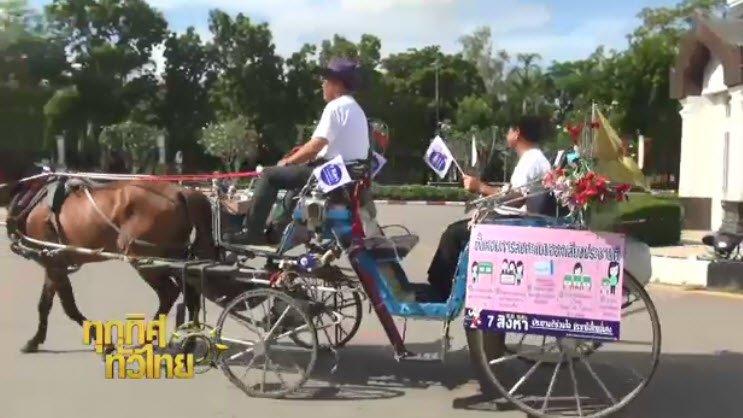 ทุกทิศทั่วไทย - ประเด็นข่าว (29 ก.ค. 59)