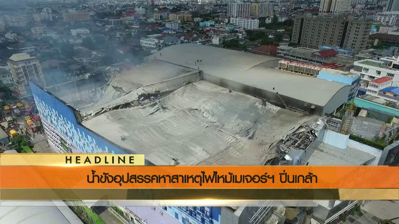 ข่าวค่ำ มิติใหม่ทั่วไทย - ประเด็นข่าว (29 ก.ค. 59)