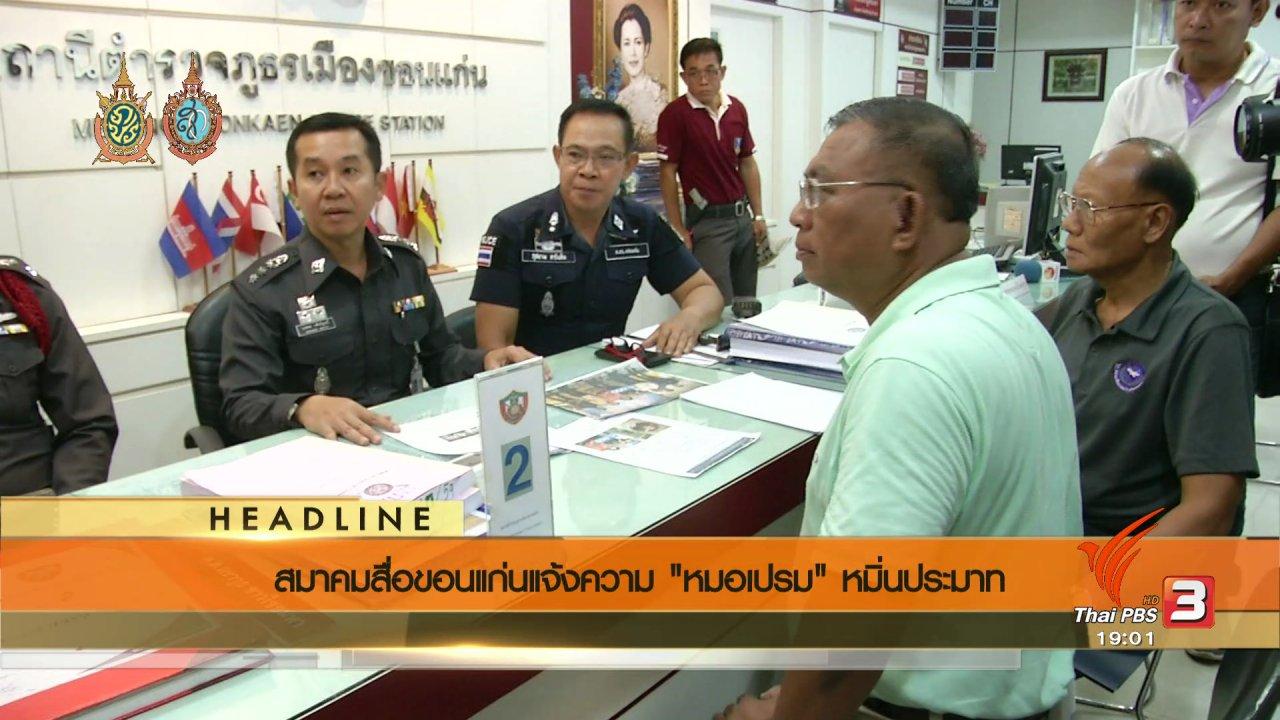 ข่าวค่ำ มิติใหม่ทั่วไทย - ประเด็นข่าว (31 ก.ค. 59)