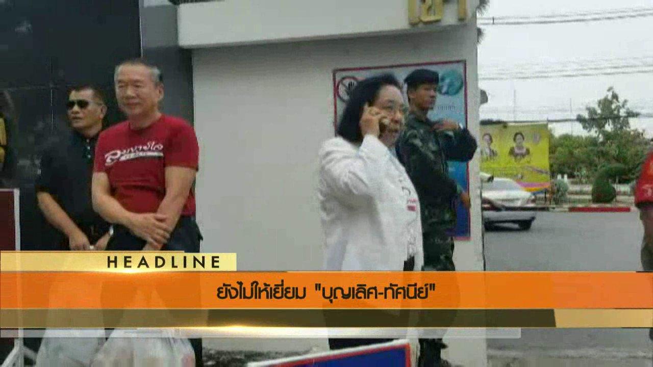 ข่าวค่ำ มิติใหม่ทั่วไทย - ประเด็นข่าว (30 ก.ค. 59)