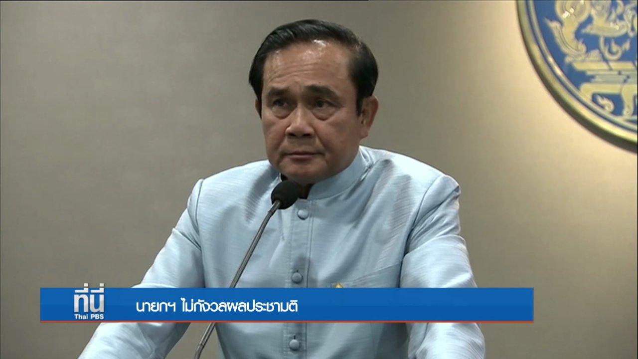 ที่นี่ Thai PBS - ประเด็นข่าว (2 ส.ค. 59)