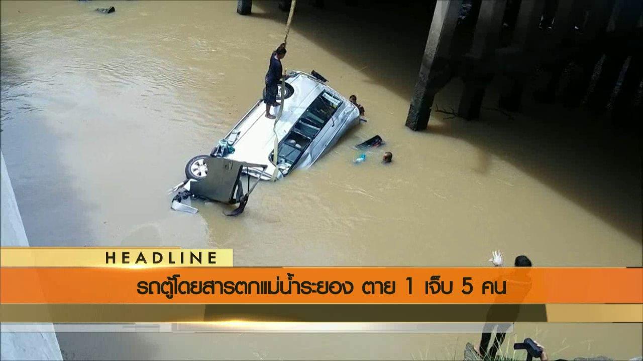 ข่าวค่ำ มิติใหม่ทั่วไทย - ประเด็นข่าว (3 ส.ค. 59)
