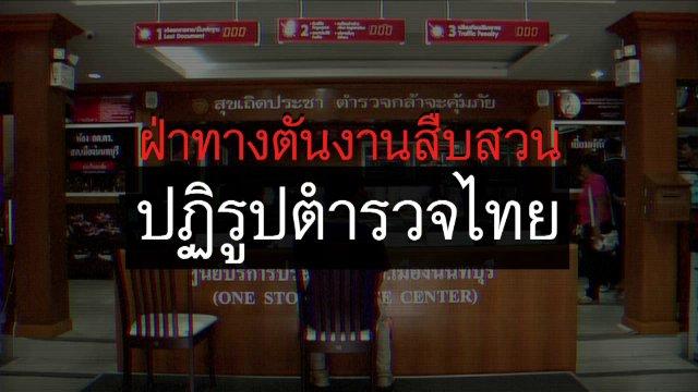 พลิกปมข่าว - ฝ่าทางตันงานสืบสวน  ปฏิรูปตำรวจไทย