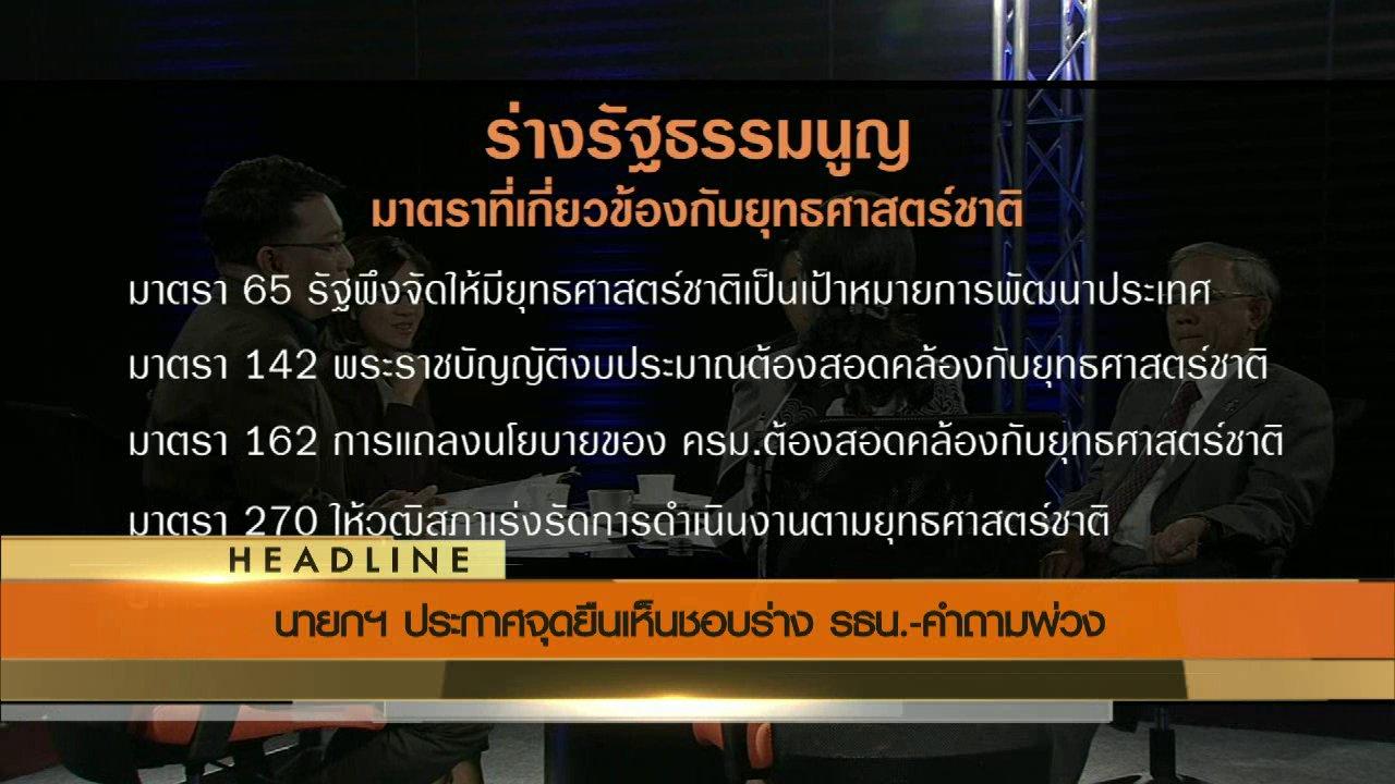 ข่าวค่ำ มิติใหม่ทั่วไทย - ประเด็นข่าว (5 ส.ค. 59)