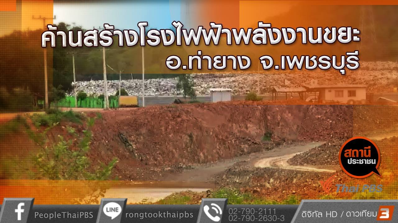สถานีประชาชน - ค้านสร้างโรงไฟฟ้าพลังงานขยะ อ.ท่ายาง จ.เพชรบุรี