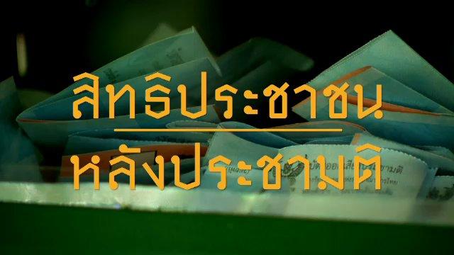 พลิกปมข่าว - สิทธิประชาชน หลังประชามติ