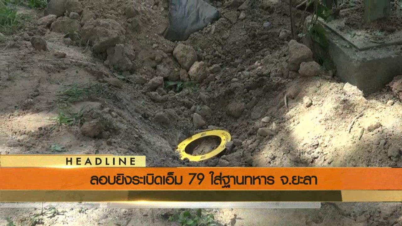 ข่าวค่ำ มิติใหม่ทั่วไทย - ประเด็นข่าว (8 ส.ค. 59)