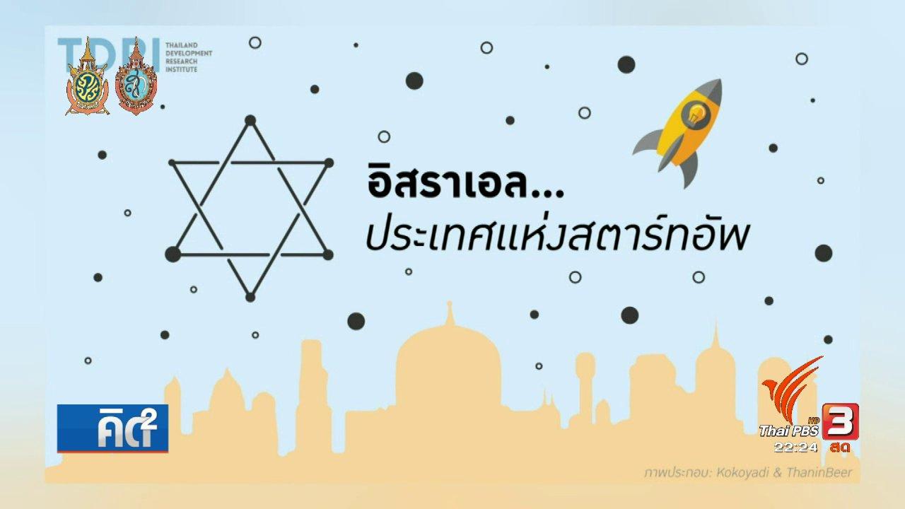 คิดยกกำลัง 2 กับ COMMENTATORS - อิสราเอล Startup Nation