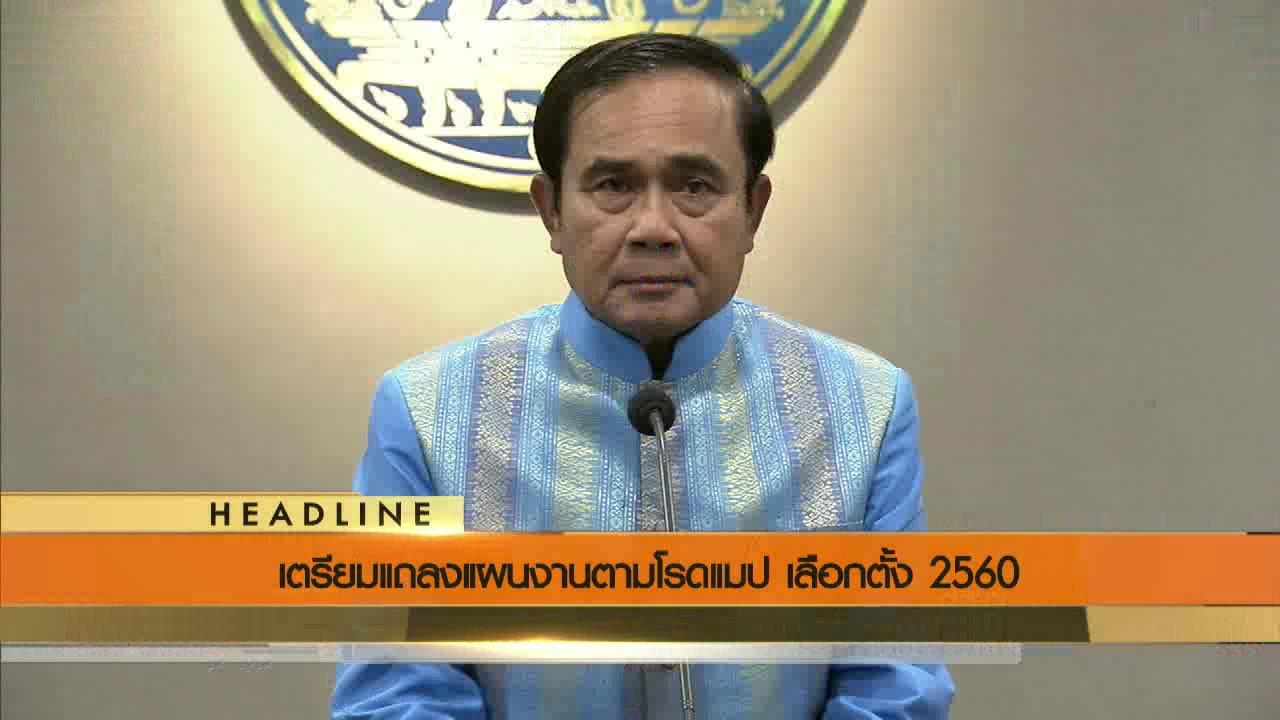 ข่าวค่ำ มิติใหม่ทั่วไทย - ประเด็นข่าว (9 ส.ค. 59)