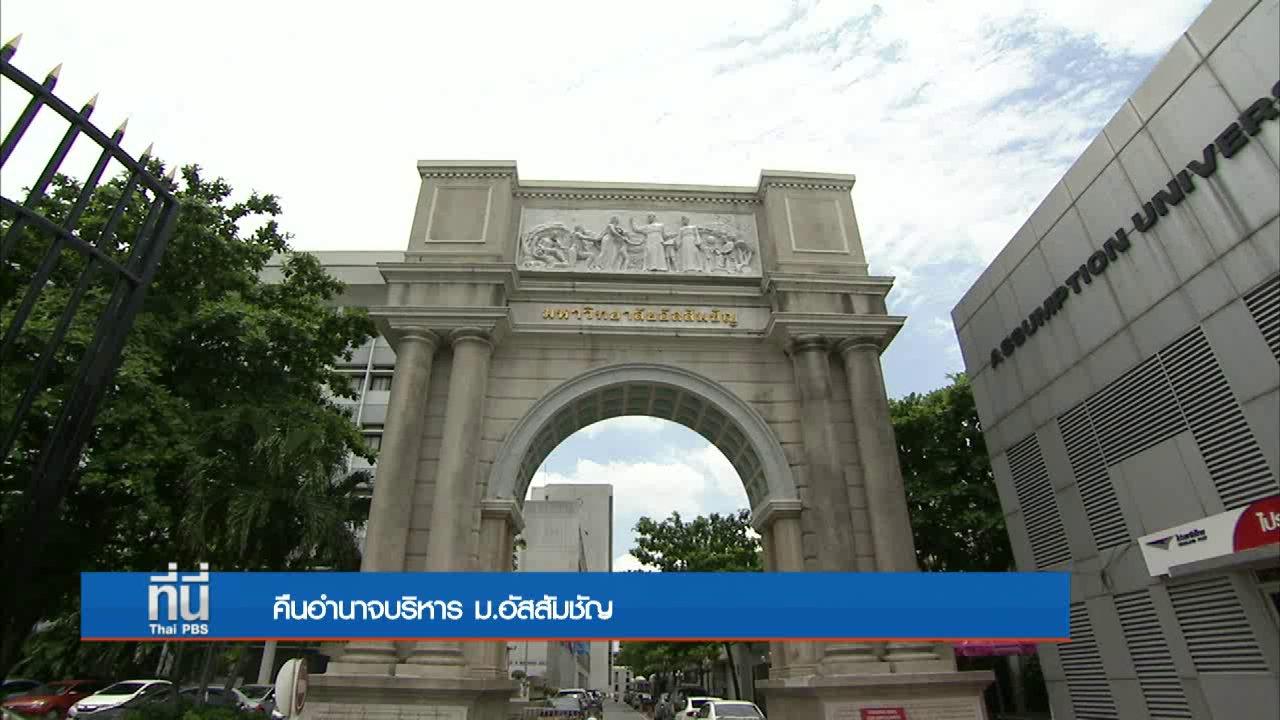ที่นี่ Thai PBS - ประเด็นข่าว (11 ส.ค. 59)