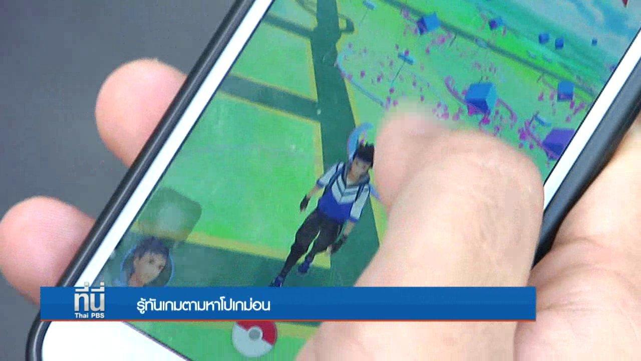 ที่นี่ Thai PBS - ประเด็นข่าว (8 ส.ค. 59)