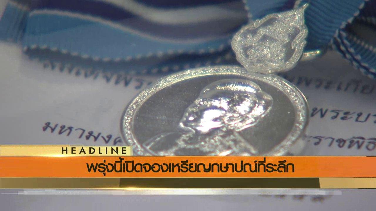 ข่าวค่ำ มิติใหม่ทั่วไทย - ประเด็นข่าว (10 ส.ค. 59)
