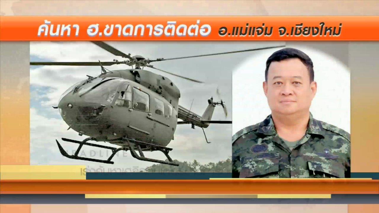ข่าวค่ำ มิติใหม่ทั่วไทย - ประเด็นข่าว (14 ส.ค. 59)
