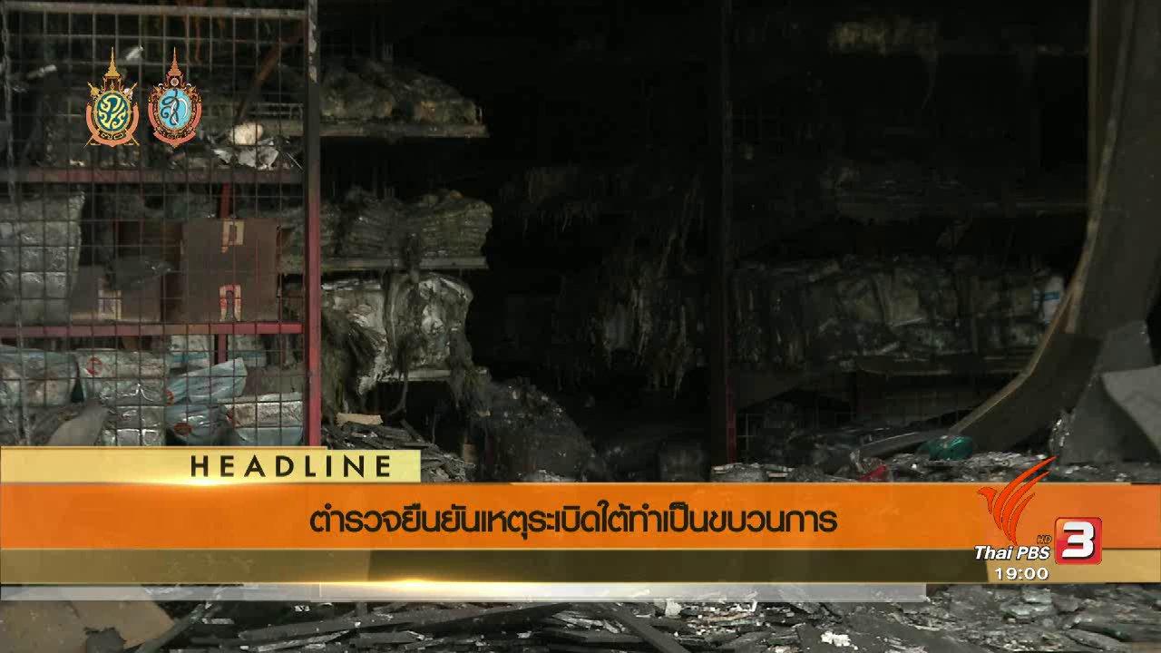 ข่าวค่ำ มิติใหม่ทั่วไทย - ประเด็นข่าว (13 ส.ค. 59)