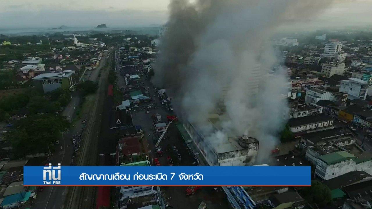 ที่นี่ Thai PBS - ประเด็นข่าว (12 ส.ค. 59)