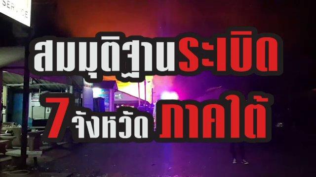 พลิกปมข่าว - สมมติฐานวางระเบิด 7 จังหวัดภาคใต้