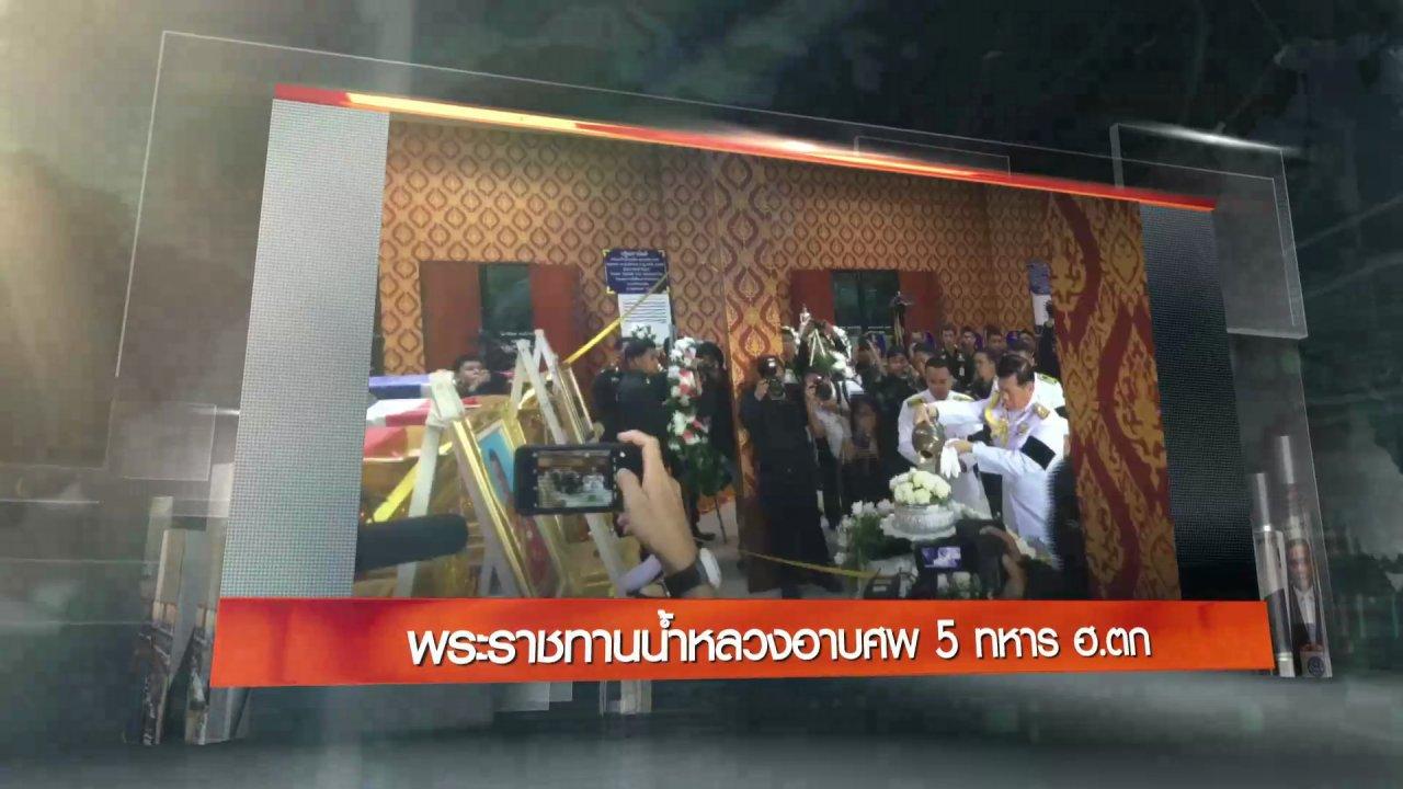 ข่าวค่ำ มิติใหม่ทั่วไทย - ประเด็นข่าว (16 ส.ค. 59)