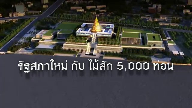 พลิกปมข่าว - รัฐสภาใหม่ กับ ไม้สัก 5,000 ท่อน
