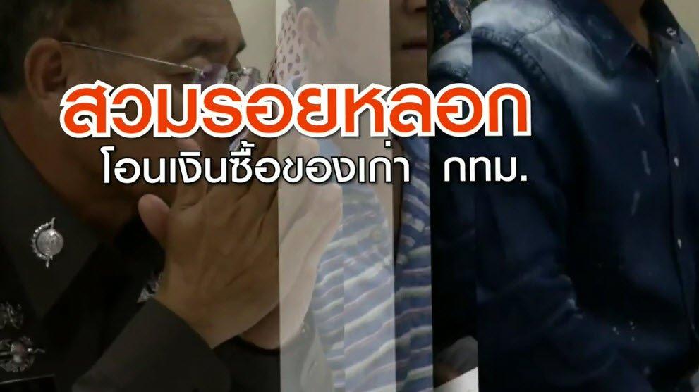 สถานีประชาชน - สวมรอยหลอกโอนเงินซื้อของเก่า เสียหายกว่า 1 ล้านบาท