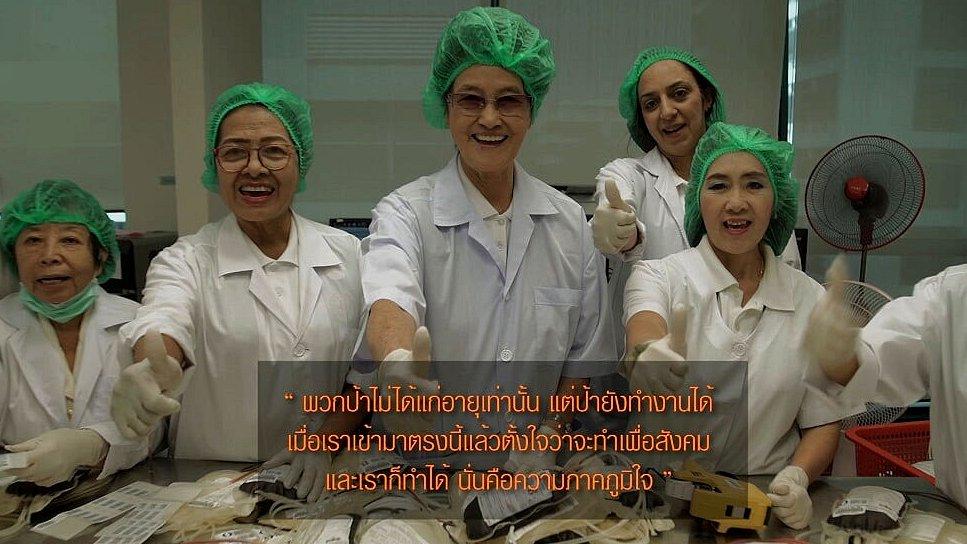 ลุยไม่รู้โรย สูงวัยดี๊ดี - ป้าจิตอาสาสภากาชาดไทย