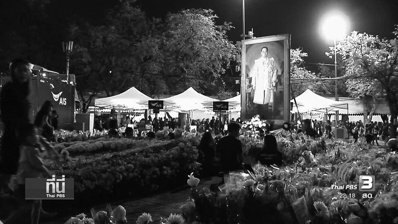 แสงจากพ่อ - ที่นี่ Thai PBS (28 ต.ค.59)