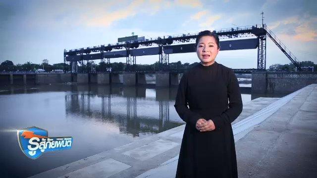รู้สู้ภัยพิบัติ - ลุ่มแม่น้ำโขงเสี่ยงเกิดภัยแล้ง